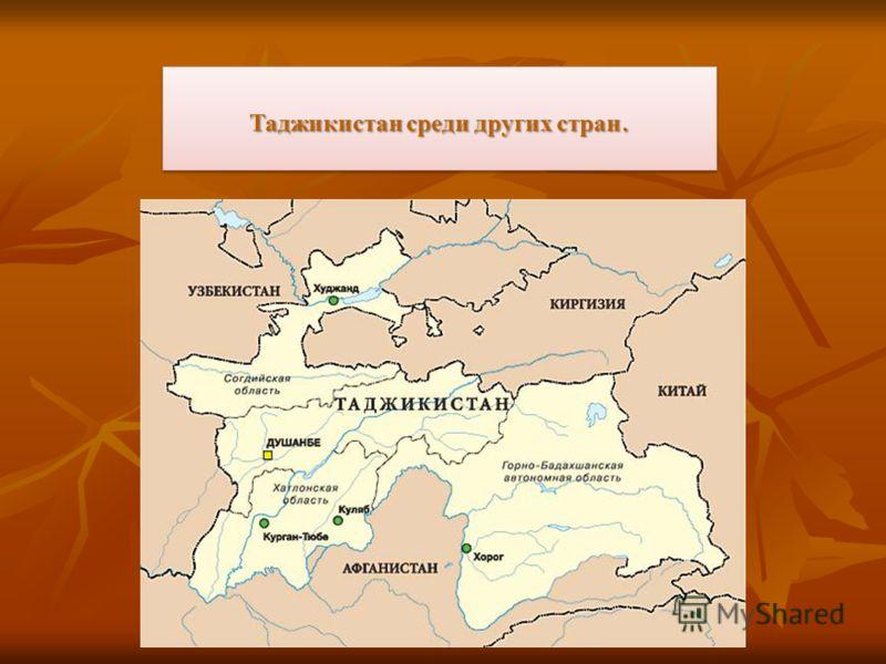 Таджикистан среди других стран.