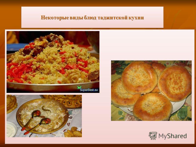 Некоторые виды блюд таджитской кухни