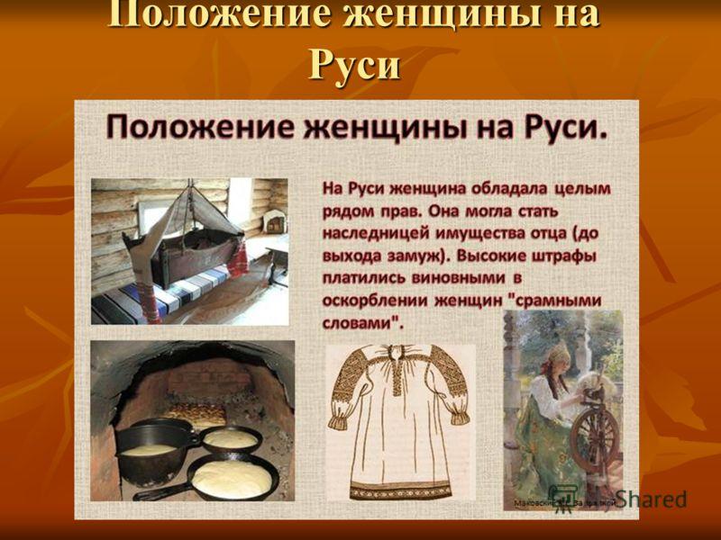 Положение женщины на Руси