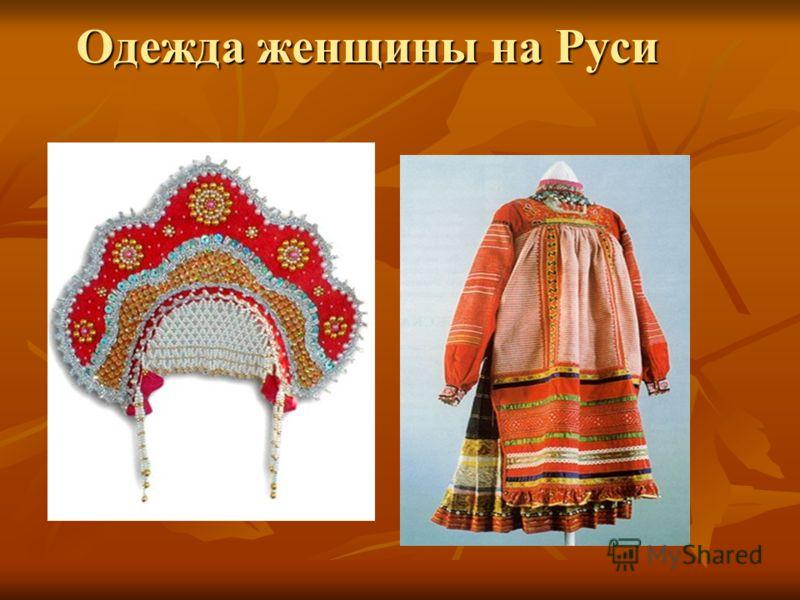 Одежда женщины на Руси