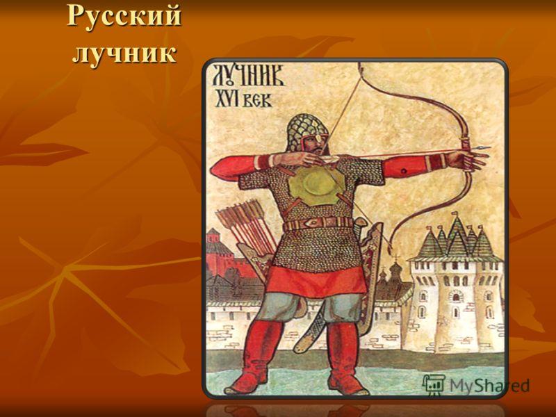 Русский лучник