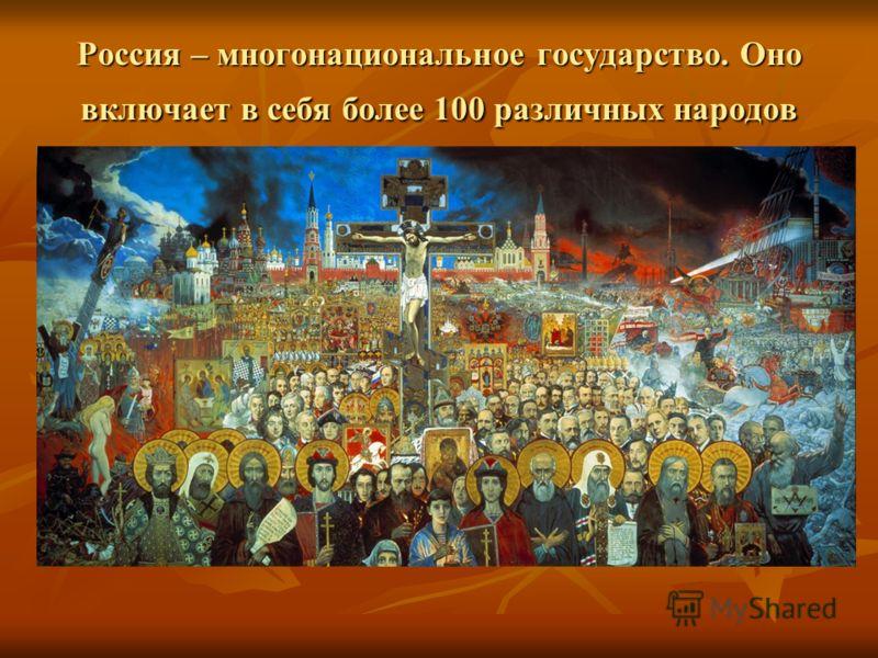 Россия – многонациональное государство. Оно включает в себя более 100 различных народов