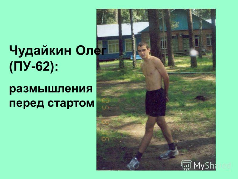 Чудайкин Олег (ПУ-62): размышления перед стартом