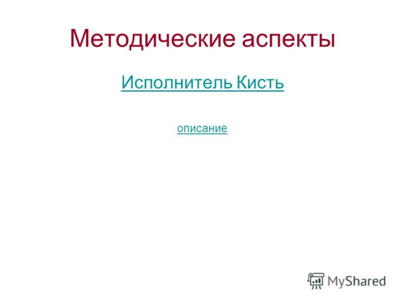Методические аспекты Исполнитель Кисть описание