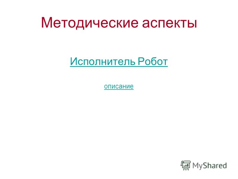 Методические аспекты Исполнитель Робот описание