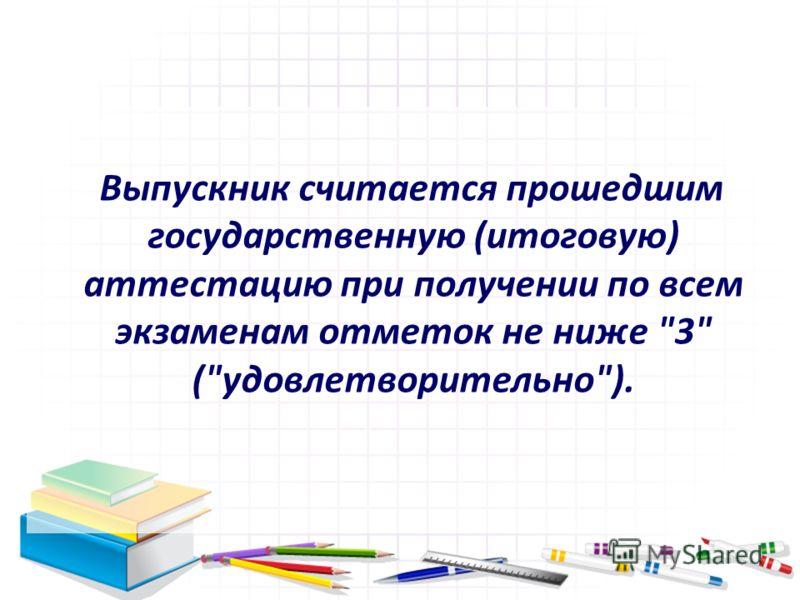 Выпускник считается прошедшим государственную (итоговую) аттестацию при получении по всем экзаменам отметок не ниже 3 (удовлетворительно).