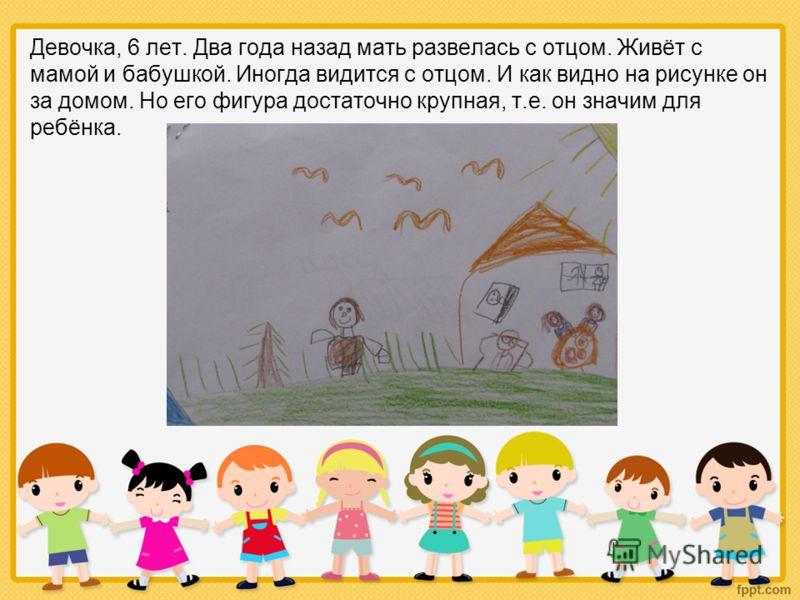 Девочка, 6 лет. Два года назад мать развелась с отцом. Живёт с мамой и бабушкой. Иногда видится с отцом. И как видно на рисунке он за домом. Но его фигура достаточно крупная, т.е. он значим для ребёнка.