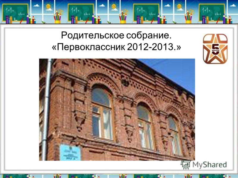 Родительское собрание. «Первоклассник 2012-2013.»