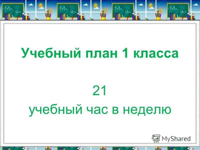 Учебный план 1 класса 21 учебный час в неделю