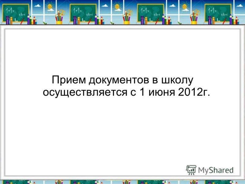 Прием документов в школу осуществляется с 1 июня 2012г.