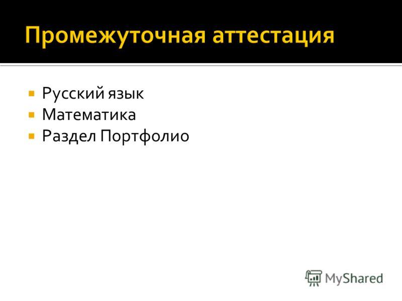 Русский язык Математика Раздел Портфолио