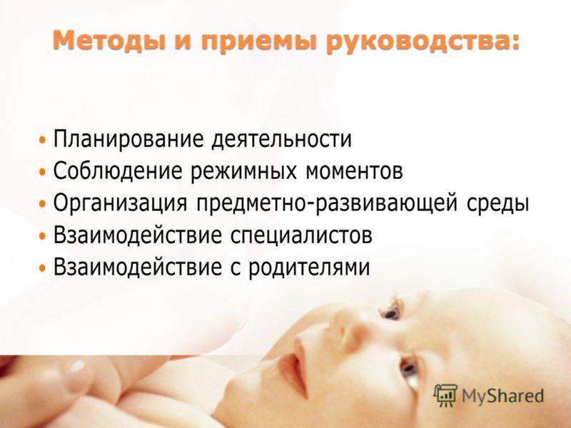 Методы и приемы руководства: