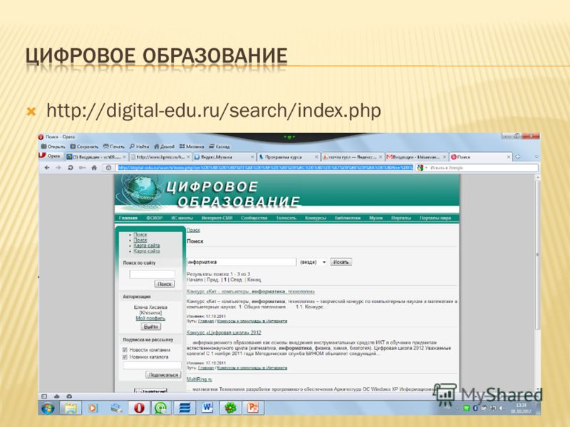 http://digital-edu.ru/search/index.php