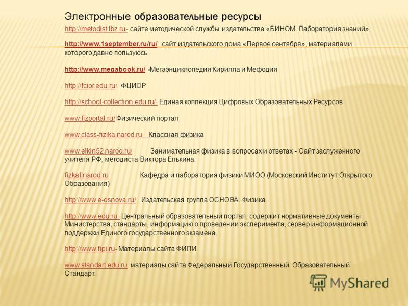 Электронные образовательные ресурсы http://metodist.lbz.ru-http://metodist.lbz.ru- сайте методической службы издательства «БИНОМ. Лаборатория знаний» http://www.1september.ru/ru/http://www.1september.ru/ru/ сайт издательского дома «Первое сентября»,