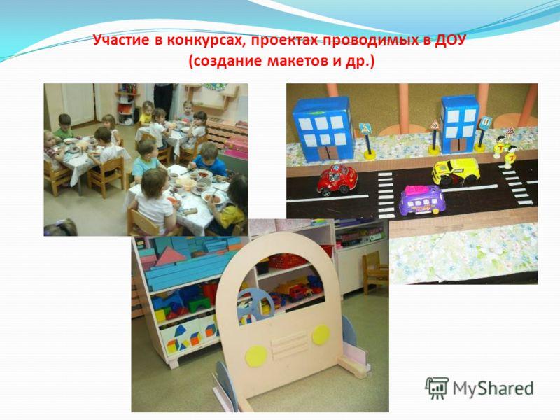 Участие в конкурсах, проектах проводимых в ДОУ (создание макетов и др.)