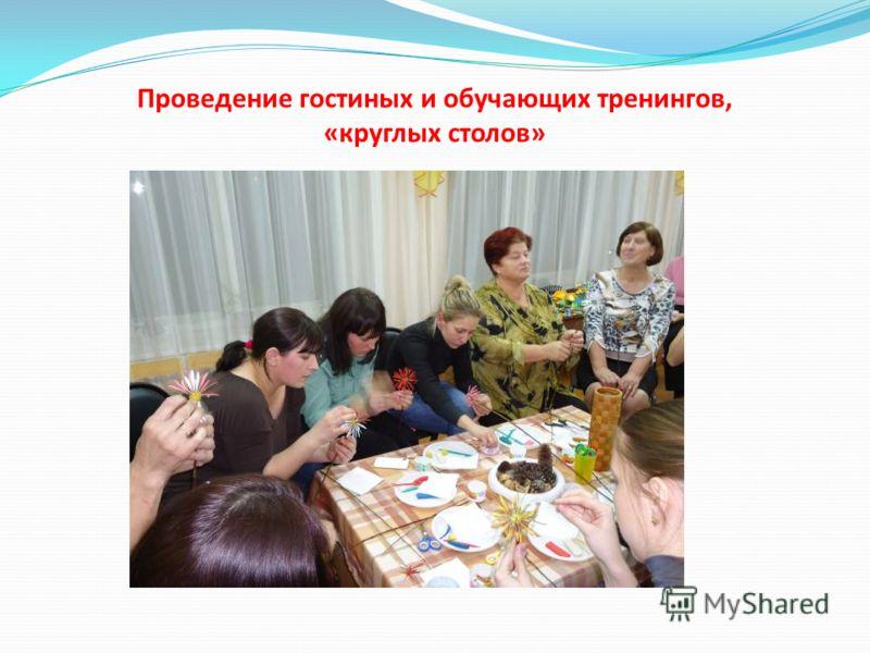 Проведение гостиных и обучающих тренингов, «круглых столов»