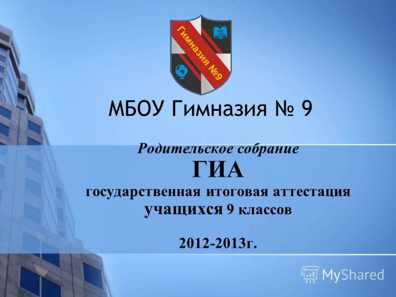 МБОУ Гимназия 9 Родительское собрание ГИА государственная итоговая аттестация учащихся 9 классов 2012-2013г.