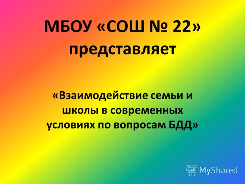 МБОУ «СОШ 22» представляет «Взаимодействие семьи и школы в современных условиях по вопросам БДД»