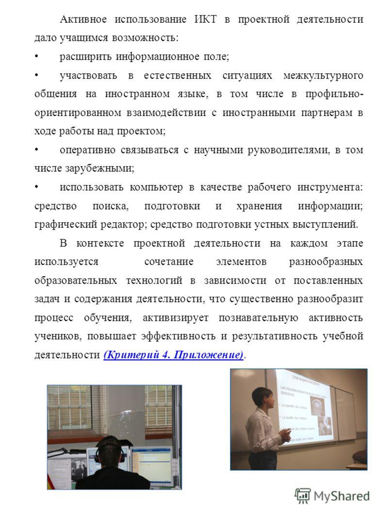 Активное использование ИКТ в проектной деятельности дало учащимся возможность: расширить информационное поле; участвовать в естественных ситуациях межкультурного общения на иностранном языке, в том числе в профильно- ориентированном взаимодействии с