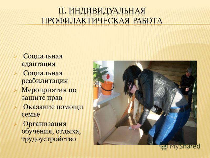 Социальная адаптация Социальная реабилитация Мероприятия по защите прав Оказание помощи семье Организация обучения, отдыха, трудоустройство