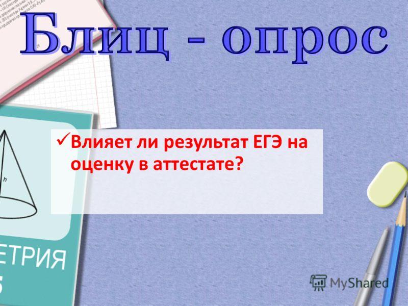 Влияет ли результат ЕГЭ на оценку в аттестате?