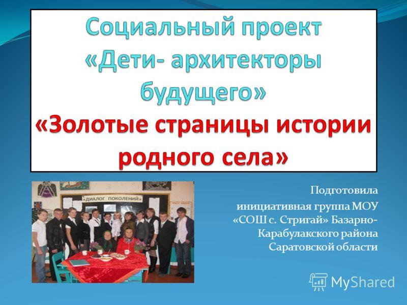Подготовила инициативная группа МОУ «СОШ с. Стригай» Базарно- Карабулакского района Саратовской области