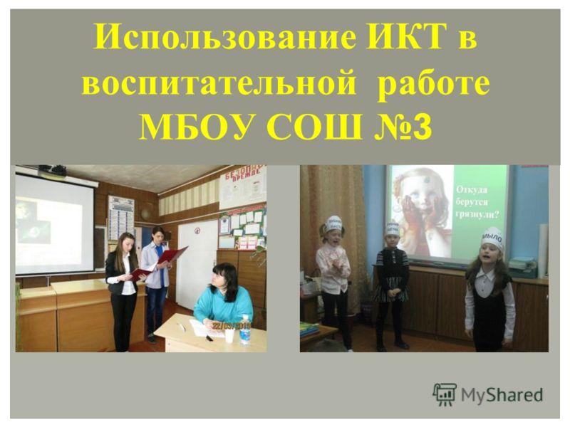 Использование ИКТ в воспитательной работе МБОУ СОШ 3