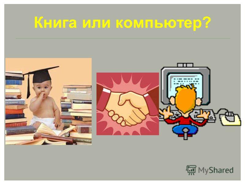 Книга или компьютер?