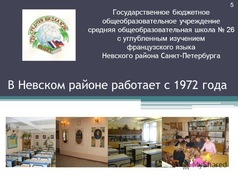 В Невском районе работает с 1972 года Государственное бюджетное общеобразовательное учреждение средняя общеобразовательная школа 26 с углубленным изучением французского языка Невского района Санкт-Петербурга 5