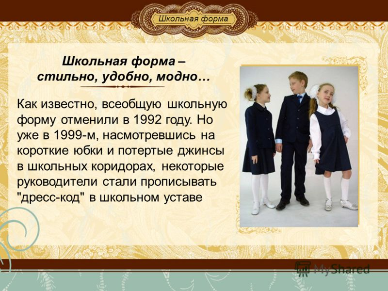 Школьная форма – стильно, удобно, модно… Как известно, всеобщую школьную форму отменили в 1992 году. Но уже в 1999-м, насмотревшись на короткие юбки и потертые джинсы в школьных коридорах, некоторые руководители стали прописывать