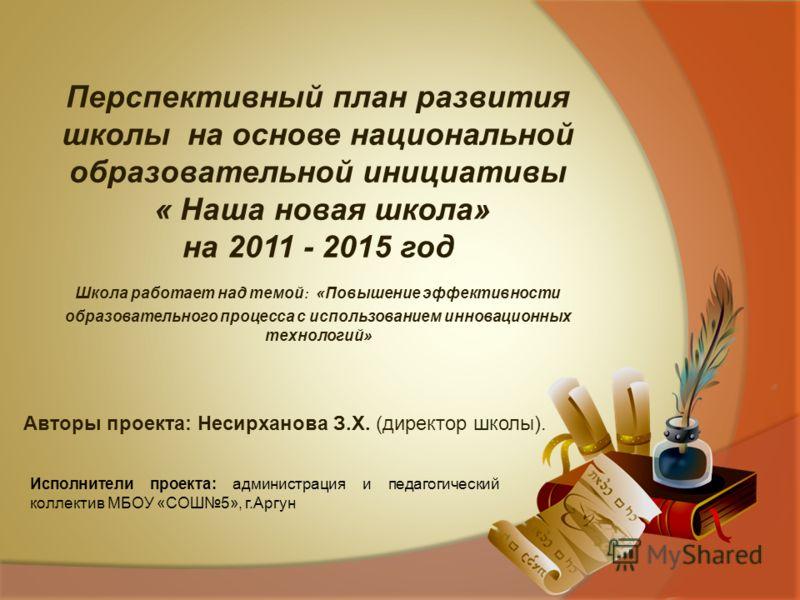 МБОУ «Средняя общеобразовательная школа5», г.Аргун г. Аргун 2011год