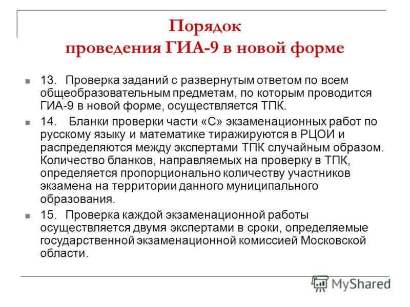 Порядок проведения ГИА-9 в новой форме 13. Проверка заданий с развернутым ответом по всем общеобразовательным предметам, по которым проводится ГИА-9 в новой форме, осуществляется ТПК. 14. Бланки проверки части «С» экзаменационных работ по русскому яз