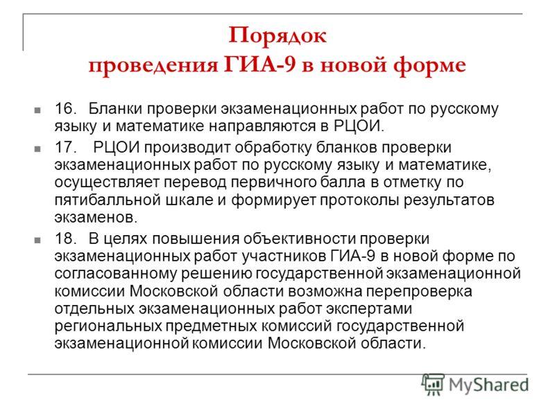 Порядок проведения ГИА-9 в новой форме 16. Бланки проверки экзаменационных работ по русскому языку и математике направляются в РЦОИ. 17. РЦОИ производит обработку бланков проверки экзаменационных работ по русскому языку и математике, осуществляет пер
