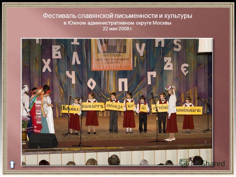 Фестиваль славянской письменности и культуры в Южном административном округе Москвы 22 мая 2008 г.