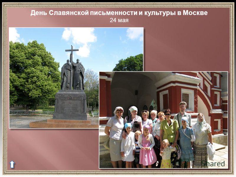 День Славянской письменности и культуры в Москве 24 мая