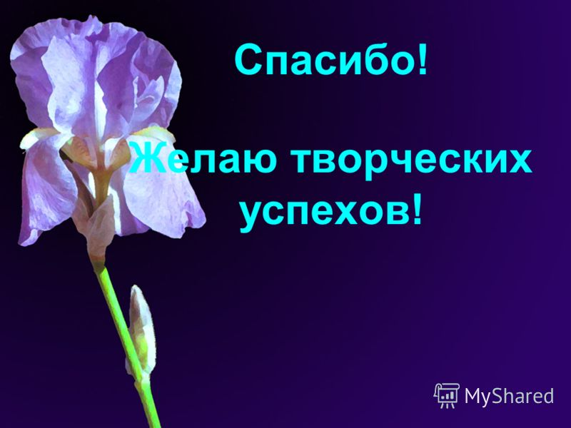 Спасибо! Желаю творческих успехов!