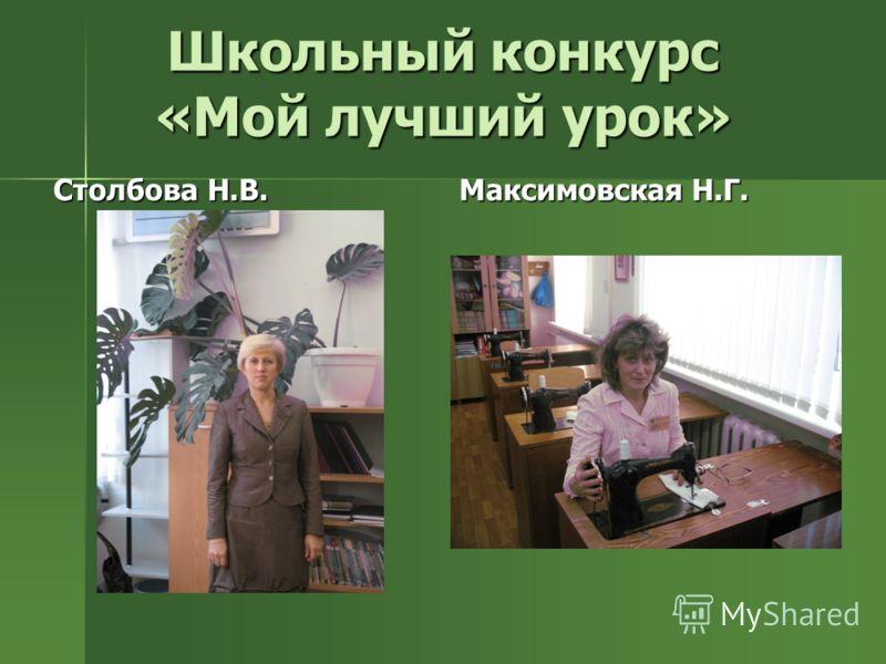 Школьный конкурс «Мой лучший урок» Столбова Н.В. Максимовская Н.Г.