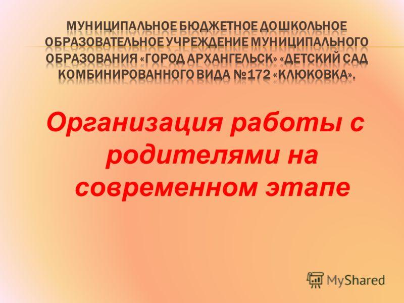 Организация работы с родителями на современном этапе Старикова Е.В Заместитель заведующего по УВР