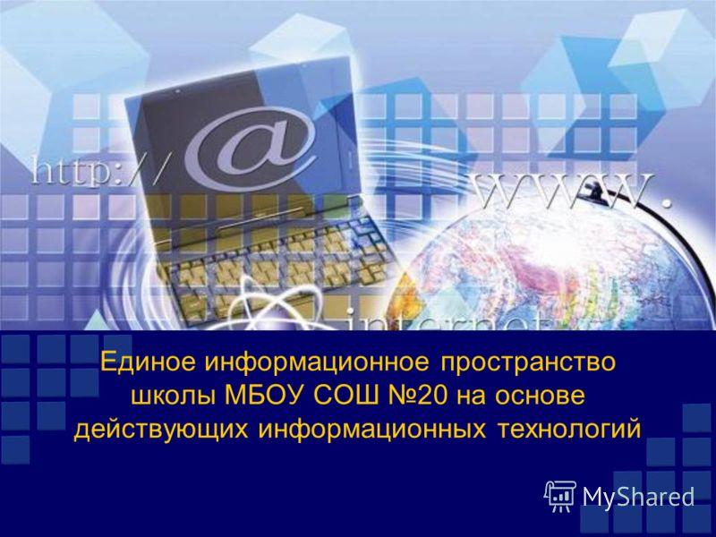 Единое информационное пространство школы МБОУ СОШ 20 на основе действующих информационных технологий