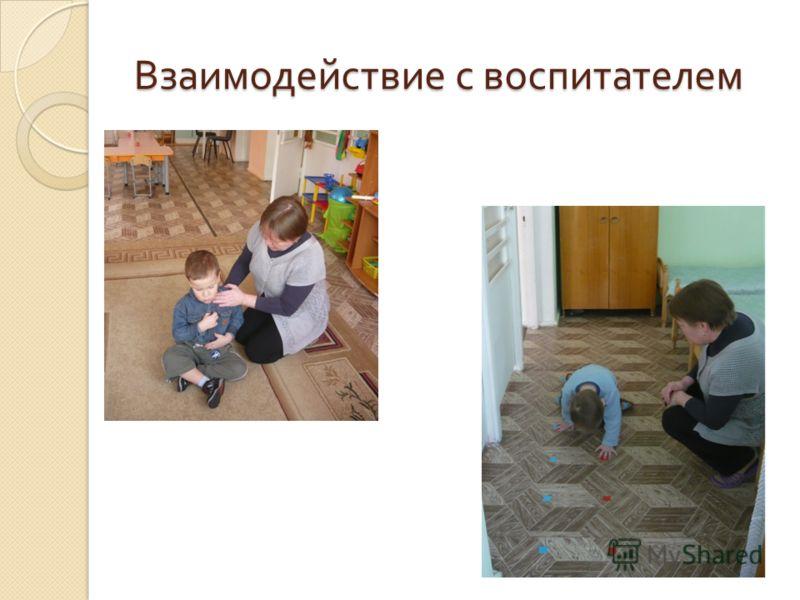 Взаимодействие с воспитателем