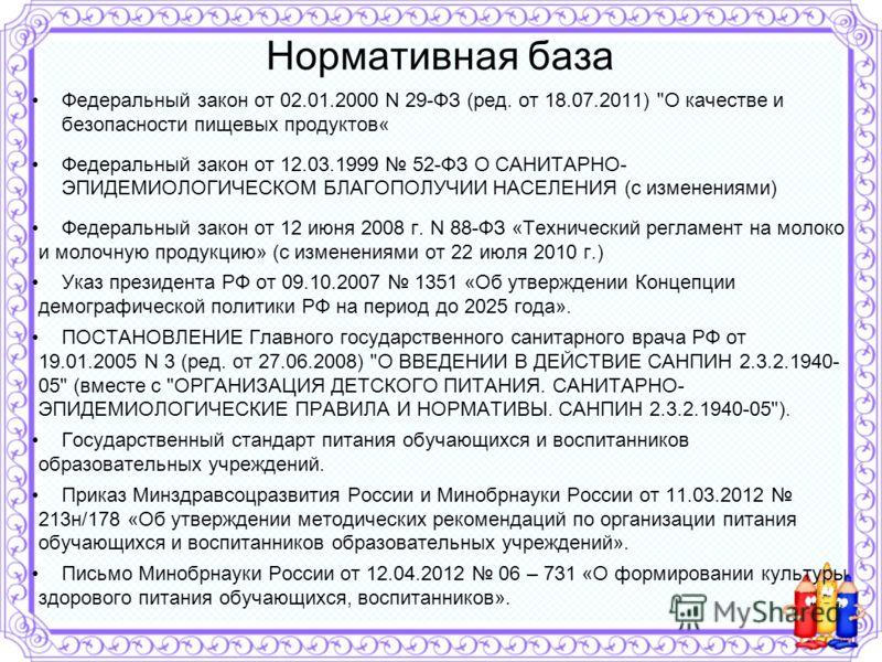 Нормативная база Федеральный закон от 02.01.2000 N 29-ФЗ (ред. от 18.07.2011)