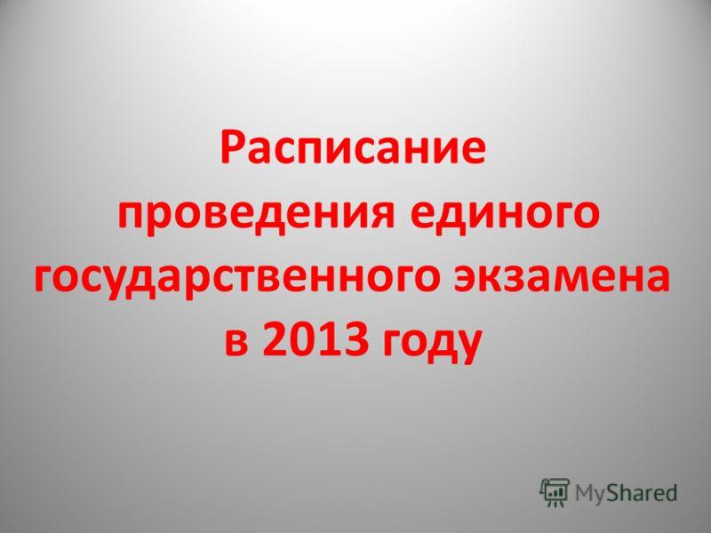 Расписание проведения единого государственного экзамена в 2013 году