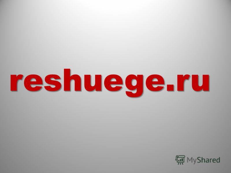 reshuege.ru