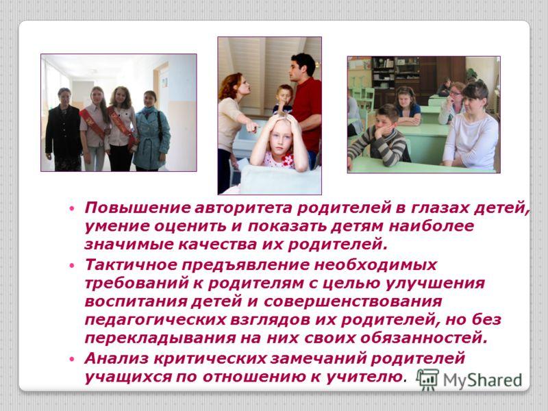 Требования к поведению учителя при установлении им контактов с родителями учащихся Сознание и нравственная ответственность перед родителями учащихся за результаты обучения и воспитания. Недопущение оскорбления родительских чувств необоснованной или н