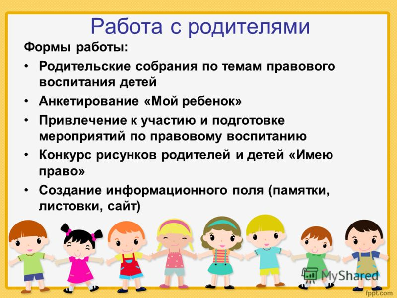 работа с родителями здоровый образ жизни