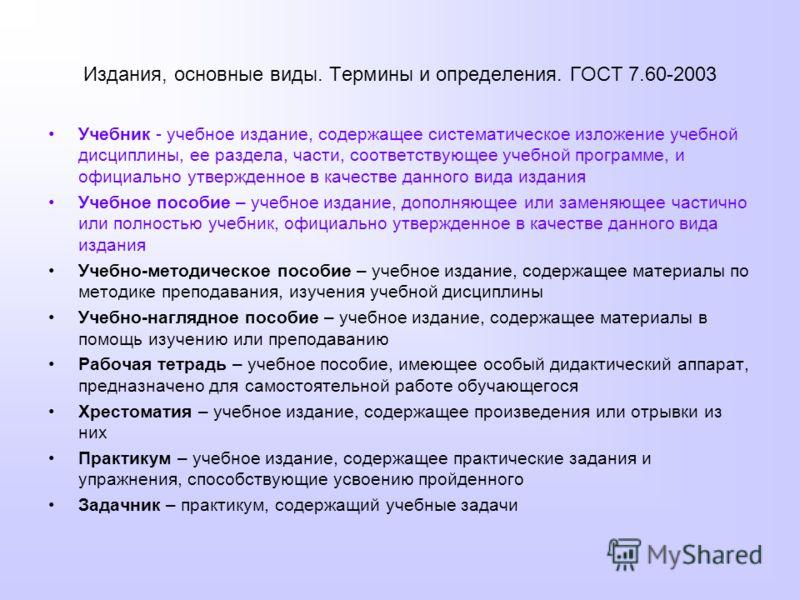 Издания, основные виды. Термины и определения. ГОСТ 7.60-2003 Учебник - учебное издание, содержащее систематическое изложение учебной дисциплины, ее раздела, части, соответствующее учебной программе, и официально утвержденное в качестве данного вида