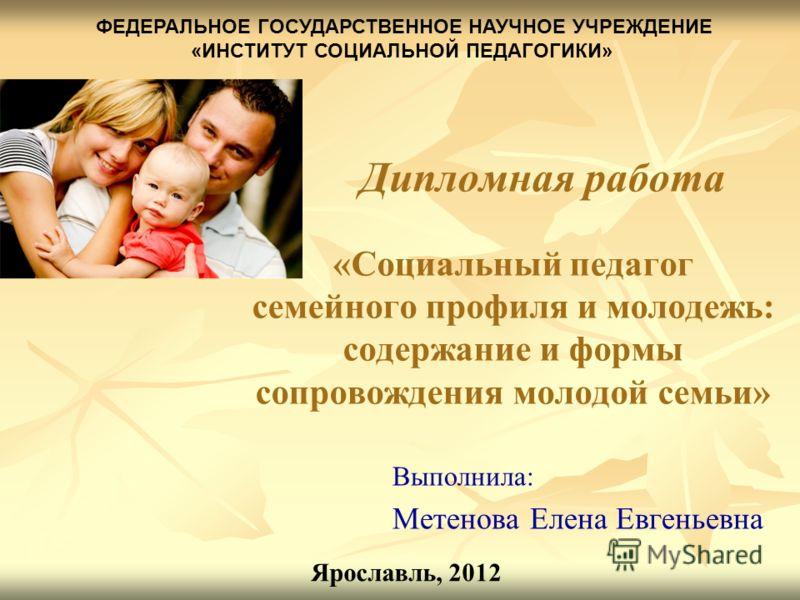Презентация на тему Дипломная работа Социальный педагог  1 Дипломная работа Социальный