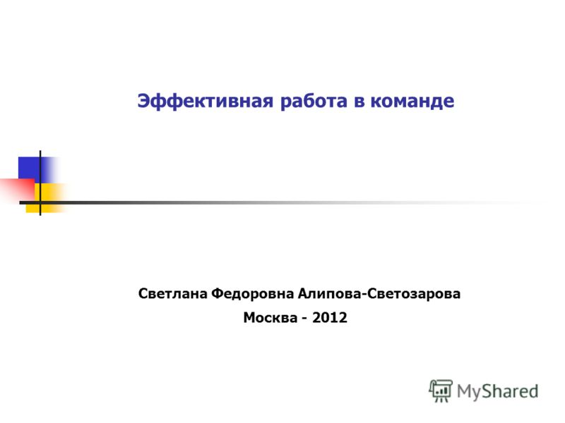 Эффективная работа в команде Светлана Федоровна Алипова-Светозарова Москва - 2012