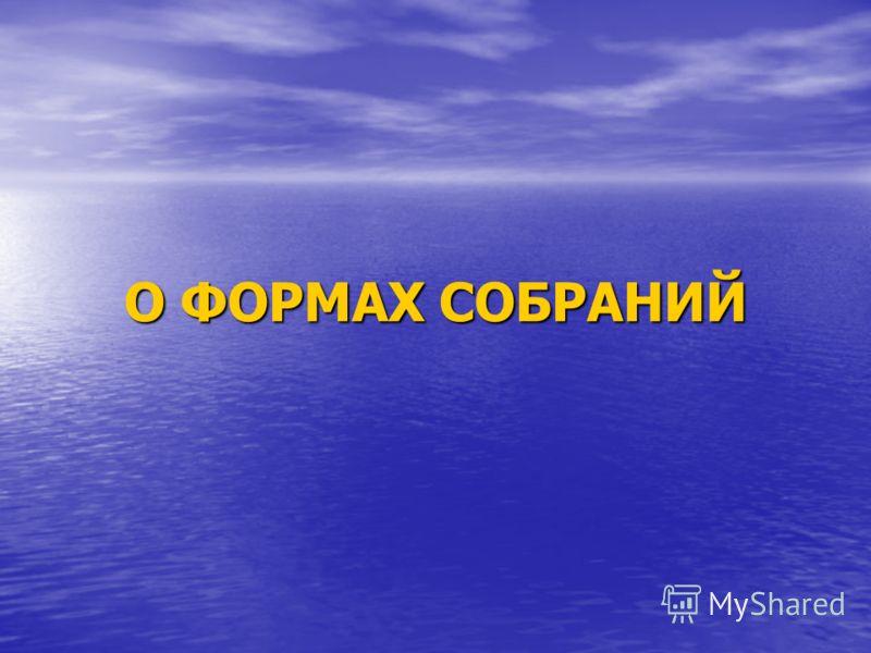 О ФОРМАХ СОБРАНИЙ