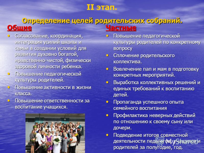 Определение целей родительских собраний. II этап. Определение целей родительских собраний. Общие Согласование, координация, интеграция усилий школы и семьи в создании условий для развития духовно богатой, нравственно-чистой, физически здоровой личнос